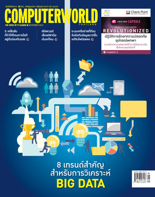 หน้าปก-computerworld-november-2014-ookbee