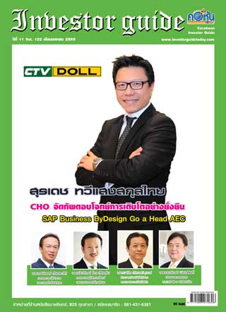 corehoon-power-time-april-2016-หน้าปก-ookbee