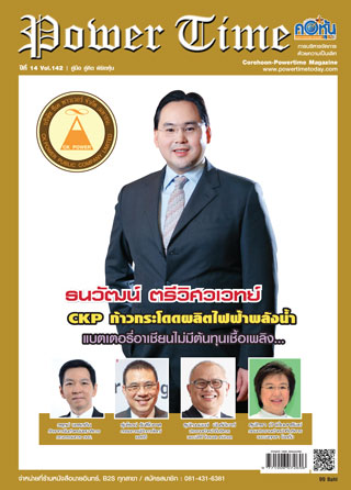 corehoon-power-time-issue-142-หน้าปก-ookbee