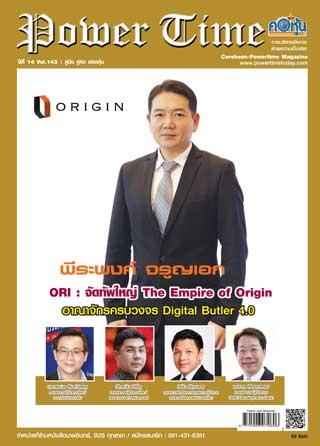corehoon-power-time-issue-143-หน้าปก-ookbee