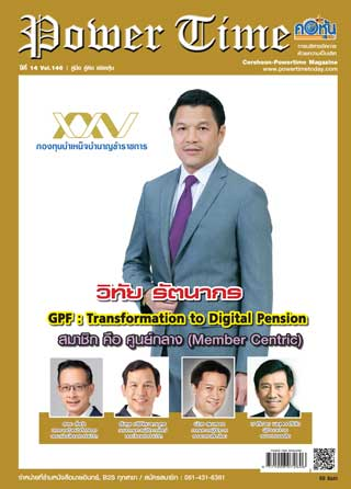 corehoon-power-time-issue-146-หน้าปก-ookbee