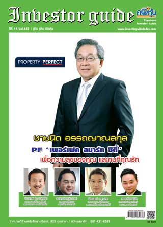 corehoon-power-time-issue-147-in-หน้าปก-ookbee
