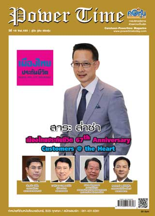 corehoon-power-time-issue-150-หน้าปก-ookbee