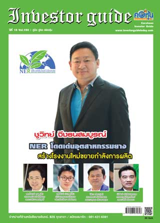 corehoon-power-time-issue-150-in-หน้าปก-ookbee