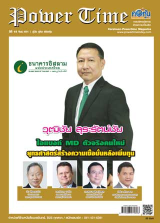 corehoon-power-time-issue-151-หน้าปก-ookbee