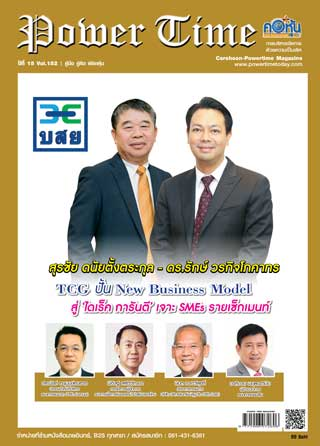 corehoon-power-time-issue-152-หน้าปก-ookbee