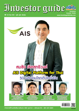 corehoon-power-time-issue-153-in-หน้าปก-ookbee