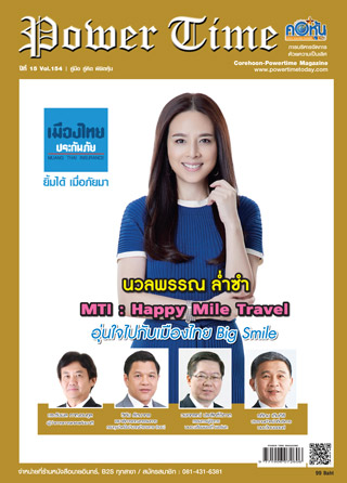corehoon-power-time-issue-154-หน้าปก-ookbee