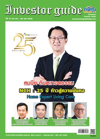 corehoon-power-time-issue-154-in-หน้าปก-ookbee