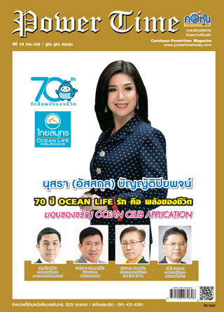 corehoon-power-time-issue-155-หน้าปก-ookbee