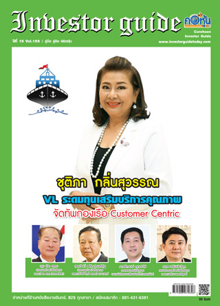 corehoon-power-time-issue-155-in-หน้าปก-ookbee