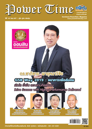 หน้าปก-corehoon-power-time-issue-157-ookbee