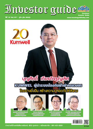 corehoon-power-time-issue-157-in-หน้าปก-ookbee
