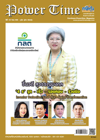 หน้าปก-corehoon-power-time-issue-158-ookbee