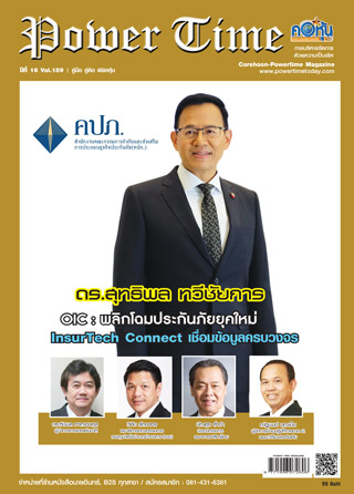 corehoon-power-time-issue-159-หน้าปก-ookbee