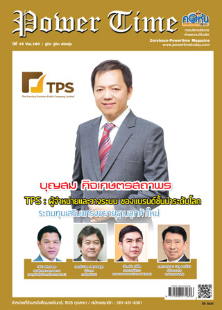 corehoon-power-time-issue-160-หน้าปก-ookbee