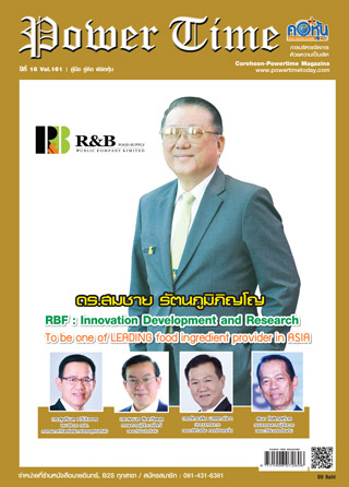 corehoon-power-time-issue-161-หน้าปก-ookbee