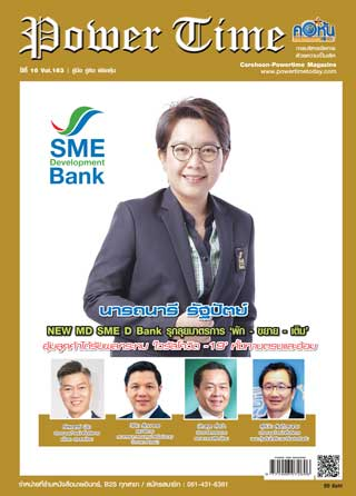 corehoon-power-time-issue-163-หน้าปก-ookbee