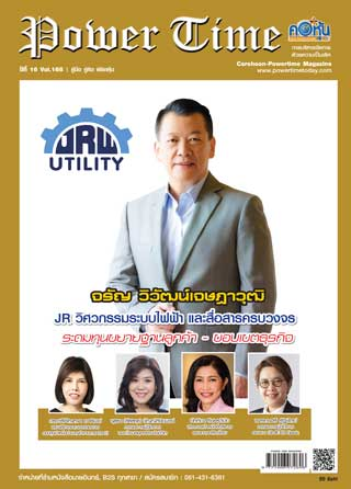 หน้าปก-corehoon-power-time-issue-168-ookbee