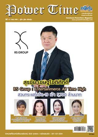 corehoon-power-time-issue-169-หน้าปก-ookbee