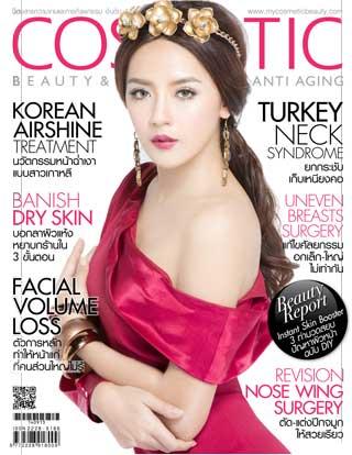 Cosmetic-หน้าปก-ookbee