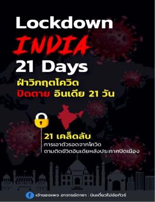 หน้าปก-ฝ่าวิกฤตโควิดปิดตายอินเดีย-21-วัน-ookbee