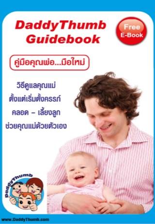 หน้าปก-คู่มือคุณพ่อมือใหม่-daddythumb-guidebook-ฟรี-ebook-ookbee