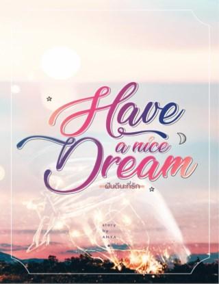 หน้าปก-have-a-nice-dream-ฝันดีนะที่รัก-ookbee
