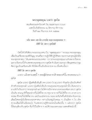 หน้าปก-สารธรรม-สมเด็จพระมหาวีรวงศ์-วิน-ธมฺมสารเถร-ปธ-๙-ตอน-๔-ookbee