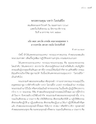 หน้าปก-สารธรรม-สมเด็จพระมหาวีรวงศ์-วิน-ธมฺมสารเถร-ปธ-๙-ตอน-๖-ookbee