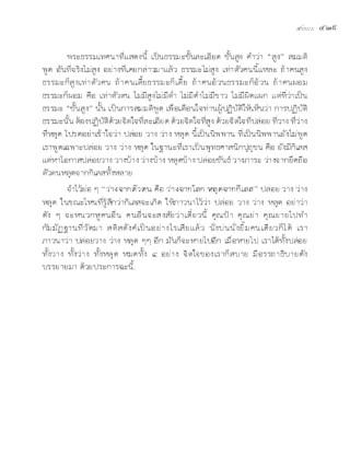 หน้าปก-สารธรรม-สมเด็จพระมหาวีรวงศ์-วิน-ธมฺมสารเถร-ปธ-๙-ตอน-๑๕-ookbee