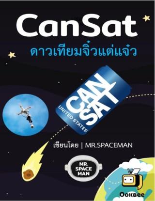 หน้าปก-cansat-ดาวเทียมจิ๋วแต่แจ๋ว-ookbee