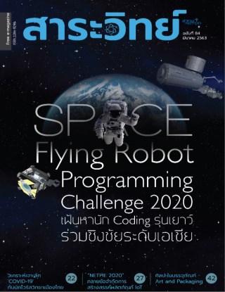 หน้าปก-นิตยสารสาระวิทย์-ฉบับที่-84-เดือนมีนาคม-พศ-2563-ookbee