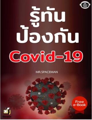 หน้าปก-รู้ทัน-ป้องกัน-covid-19-ookbee