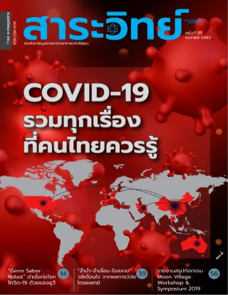 หน้าปก-นิตยสารสาระวิทย์-ฉบับที่-85-เดือนเมษายน-พศ-2563-ookbee