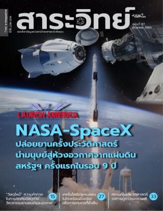 หน้าปก-นิตยสารสาระวิทย์-ฉบับที่-87-เดือนมิถุนายน-พศ-2563-ookbee