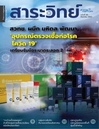นิตยสารสาระวิทย์-ฉบับที่-89-เดือนสิงหาคม-พศ-2563-หน้าปก-ookbee