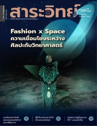 หน้าปก-นิตยสารสาระวิทย์-ฉบับที่-90-เดือนกันยายน-พศ-2563-ookbee
