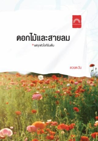 หน้าปก-ดอกไม้และสายลม-ookbee