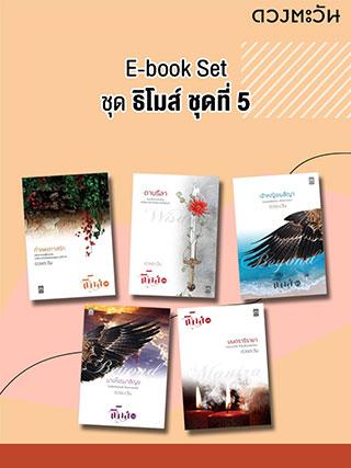 หน้าปก-e-book-set-ธิโมส์-ชุดที่-5-ookbee