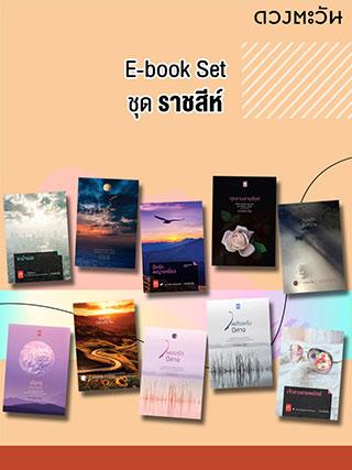 หน้าปก-e-book-set-ราชสีห์-ookbee