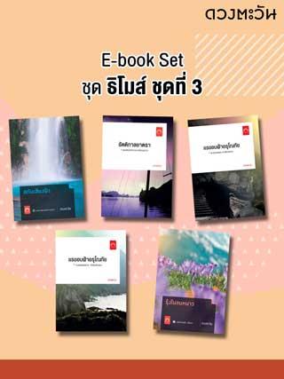 หน้าปก-e-book-set-ธิโมส์-ชุดที่-3-ookbee