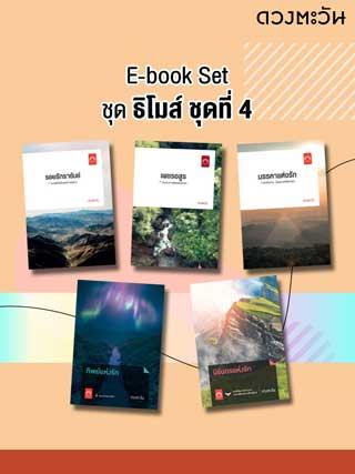 หน้าปก-e-book-set-ธิโมส์-ชุดที่-4-ookbee