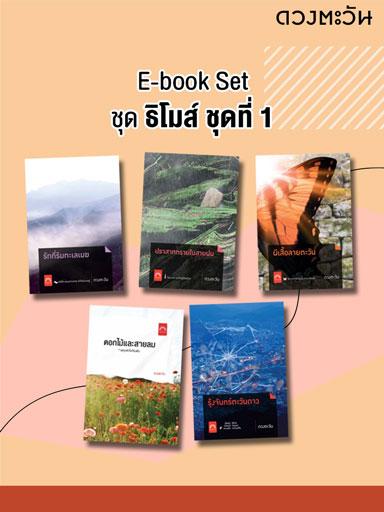 หน้าปก-e-book-set-ธิโมส์-ชุดที่-1-ookbee