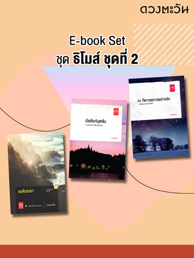 หน้าปก-e-book-set-ธิโมส์-ชุดที่-2-ookbee