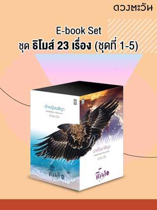 หน้าปก-e-book-set-ธิโมส์-23-เรื่อง-ชุดที่-1-5-ookbee