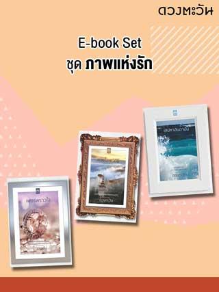 หน้าปก-e-book-set-ภาพแห่งรัก-ookbee