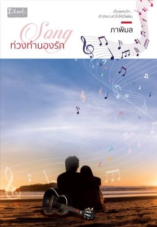 หน้าปก-song-ท่วงทำนองรัก-ookbee