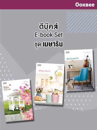 หน้าปก-e-book-set-เมษาริน-ookbee