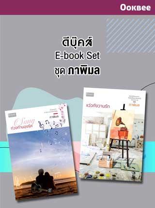หน้าปก-e-book-set-ภาพิมล-ookbee